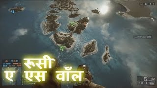 HINDI Gaming - Battlefield 4 Unlock As Val (Gameplay/movie/commentary)