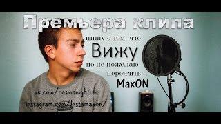 MaxON - Вижу official video