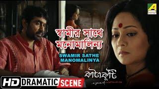Swamir Sathe Manomalinya | Emotional Scene | Shilajit | Rupanjana Mitra