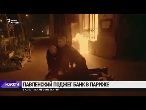un-artiste-russe-met-le-feu-à-la-banque-de-france-à-paris