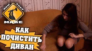 Как отчистить диван от пятен