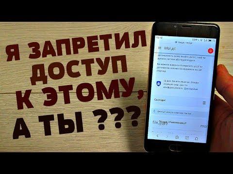 ЗАПРЕТИЛ ДОСТУП к Этому на ТЕЛЕФОНЕ и ОФИГЕЛ !!!