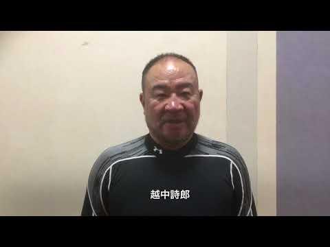 川田利明プロデュース「HOLY WAR〜序章〜」越中詩郎選手からのコメント
