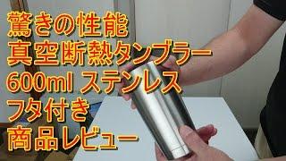真空断熱タンブラー 600ml ステンレス フタ付き Amir® 商品レビュー