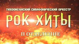 Концертная программа «Рок-Хиты» Тихоокеанский симфонический оркестр. 2  отделение