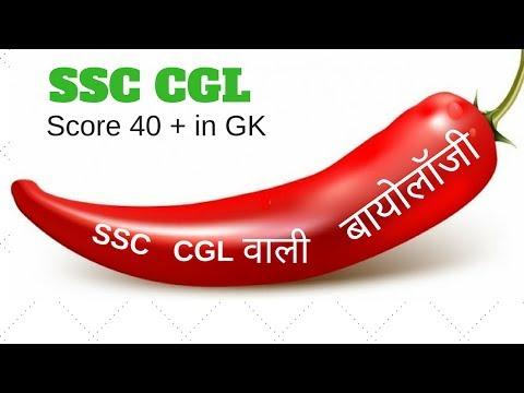 Biology - Nutrition in plants हिंदी medium I SSC CGL 2017 I SSC CPO ISSC CHSL