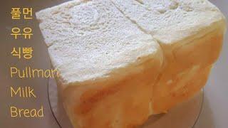 풀먼 우유 식빵 Pullman Milk Bread