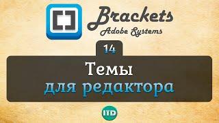 Темы в редакторе Brackets, Как установить тему, Видео курс по работе с редактором Brackets, Урок 14