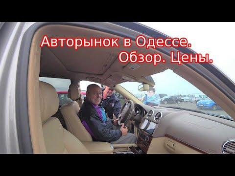 Авторынок в Одессе.  Обзор.  Цены.  Октябрь 2019.