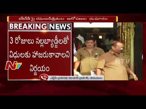 TTD Staff Protest With Black Badge Against Ramana Dikshithulu Allegations On TTD || NTV