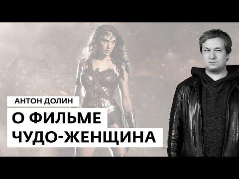 Антон Долин о фильме «Чудо-женщина»