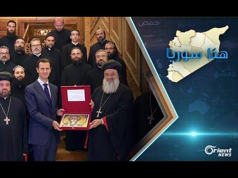 بحضور بابا الفاتيكان.. -حلف الأقليات- يستنفر لتلميع صورة الأسد  - 21:20-2018 / 7 / 9