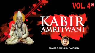 Kabir Amritwani Vol.4 By Debashish Das Gupta I Full Audio Song Juke Box
