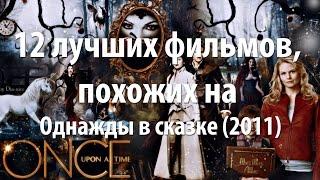 12 лучших фильмов, похожих на Однажды в сказке (2011)