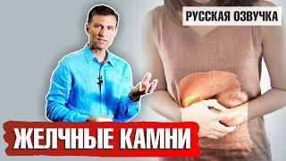 КАМНИ В ЖЕЛЧНОМ ПУЗЫРЕ: Причина (русская озвучка)