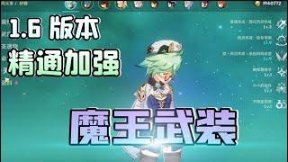 《原神》最強魔王武裝!1.6版本精通加強!砂糖晉升6星角色?!