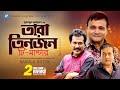 Tara Tin Jon ( টি মাস্টার ) Bangla Comedy Natok | Humauyn Ahmed | Faruk Ahmed | Ejajul Islam