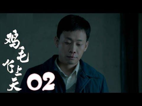 《雞毛飛上天》【TV版】第2集(張譯、殷桃、陶澤如、張佳寧主演)