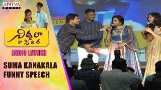 Suma Kanakala Funny Speech At Nirmala Convent Audio Launch | Nagarjuna,Roshan,Shriya,Roshan Saluri