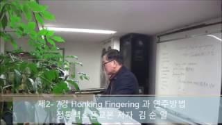 제2 7강 Honking Fingering 실제적용방법 정통색소폰교본 저자 김순일