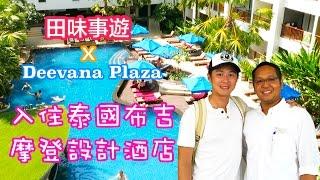 入住泰國布吉摩登設計酒店- Deevana Plaza  Modern Design ...
