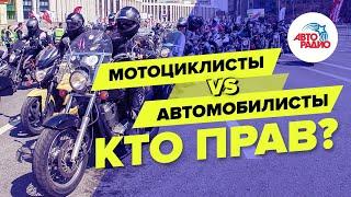Мотоциклисты vs автомобилисты. Кто прав?