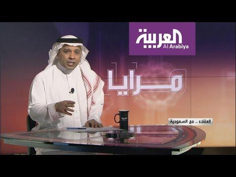 مرايا | العقلاء .. مع السعودية  - نشر قبل 2 ساعة