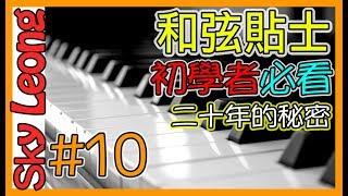 【自彈自唱的時候,左右手要怎麼彈】新手必看,初學者五分鐘學會【流行歌鋼琴自彈自唱教學】#10
