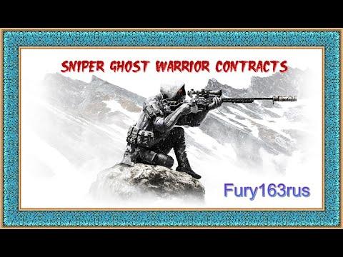 Sniper Ghost Warrior Contracts:Смотреть как устранить Сашу Петрошенко прохождение