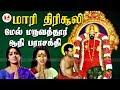 மாரி திரிசூலி | Maari Thirisooli Song | Mel Maruvathur Aathi Parasakthi | KR Vijaya,Saritha, Nalini
