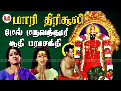 Maari Thirisooli | MEL MARUVATHUR AATHI PARASAKTHI | Devotional Songs | KR Vijaya,Saritha, Nalini