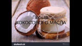 Кокосовое масло для волос, лица и тела- применение(В этом видео я расскажу о кокосовом масле, как я его использую по уходу за волосами и телом., 2016-03-20T20:51:56.000Z)