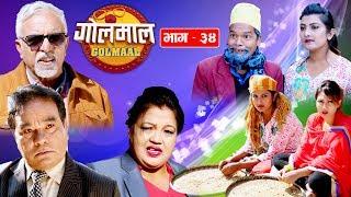 Golmaal Episode - 34, (युरोपबाट आए ध्वजबिक्रम ),16 November 2018, Nepali Comedy Serial