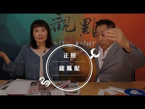 '19.03.18【觀點│正經龍鳳配】評論立委補選效應