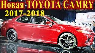 Toyota Camry 2017 - 2018 , ОБЗОР нового поколения Камри