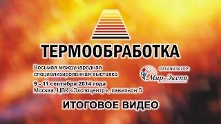 8-я выставка Термообработка 2014: итоговое видео(Подробный отчет по итогам проведения Восьмой международной специализированной выставки