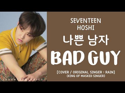 [LYRICS/가사] SEVENTEEN (세븐틴) Hoshi - 나쁜 남자 (Bad Guy) [COVER]