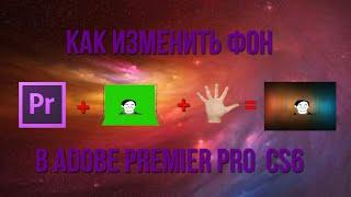 Как изменить фон видео в Adobe Premier Pro CS6(Всем привет,с вами Андрей!Сегодня я покажу как изменить фон видео в Adobe Premier Pro CS6,а также это моя новая рубрик..., 2016-03-07T07:40:10.000Z)