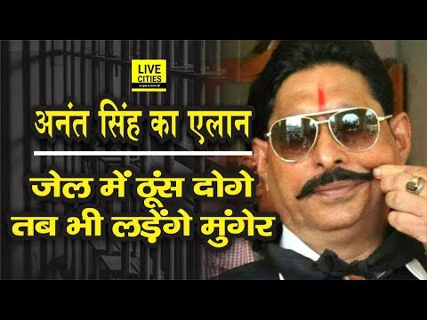 Anant Singh को Live सुनिए, Munger से लड़ेंगे Lok Sabha का चुनाव, Tejashwi Yadav में दिखने लगा भविष्य