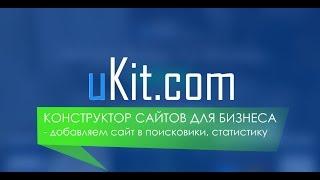 uKit – конструктор сайтов для бизнеса. Добавляем сайт в поиск Яндекс и Google