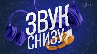 Вечерний Ургант. Звук снизу - Дима Билан.  (28.10.2016)