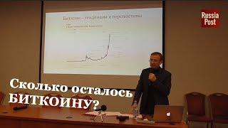 В. А. Ефимов. Деньги и криптовалюты в системе глобального надгосударственного управления 06.10.17