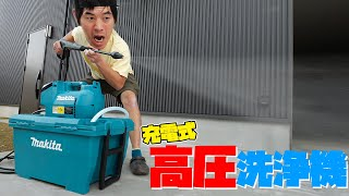 充電式の最強すぎる高圧洗浄機がキター!