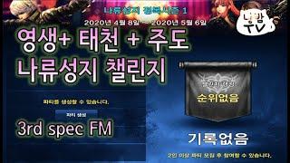 주간 레이드 후 챌린지   3rd spec fm   블레이드 앤 소울   Blade & Soul   …
