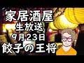 家居酒屋生放送【餃子の王将】大瓶とパリパリ餃子