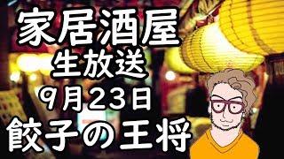家居酒屋生放送【餃子の王将】大瓶とパリパリ餃子 thumbnail