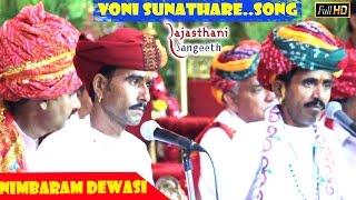 Voni Sunathare || Pure Desi Marwadi Bhajan || Voni Sunathare