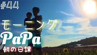 ~☆★ モーニングPaPa ★☆~ 毎日の日課  44