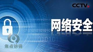 《焦点访谈》 20190915 网络安全:为人民 靠人民| CCTV