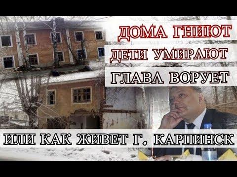 Беспредел в Карпинске или о чем просят жители разворованного города.